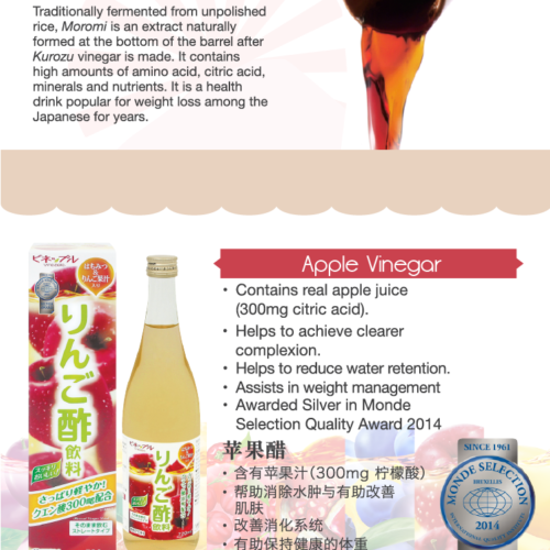ITOH Apple Black Vinegar Drink