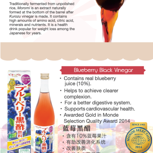 ITOH Blueberry Vinegar Drink
