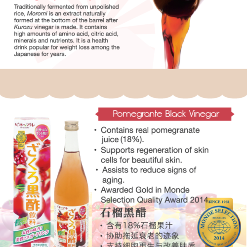 ITOH Pomegranate Vinegar Drink